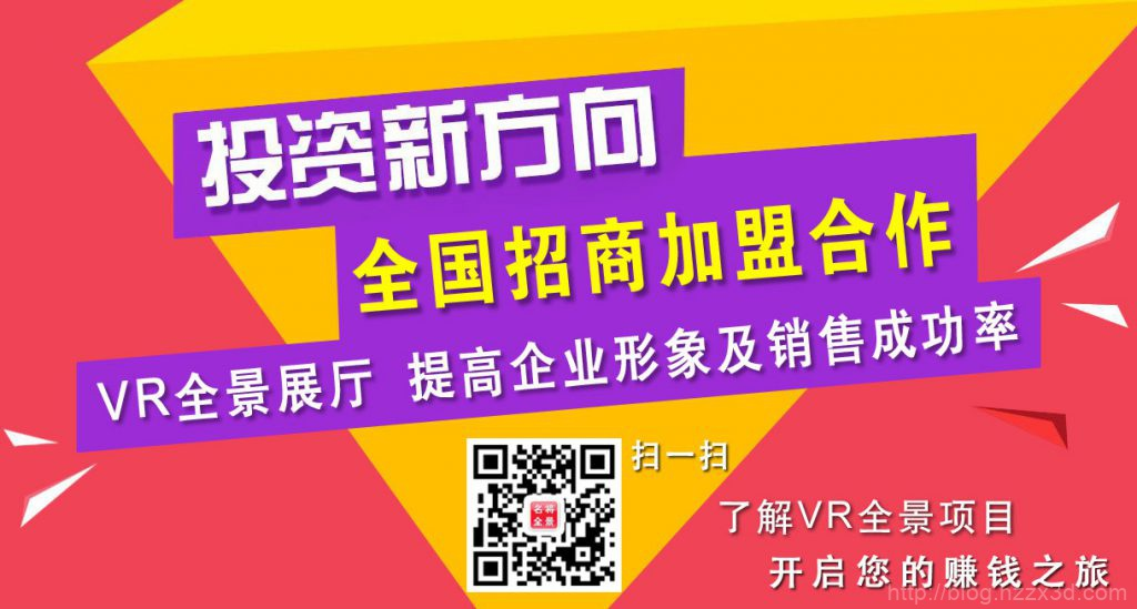 广东广州佛山东莞深圳360度全景、720度航拍全景、VR全景项目加盟合作、投资创业2020最新招商信息(原创)